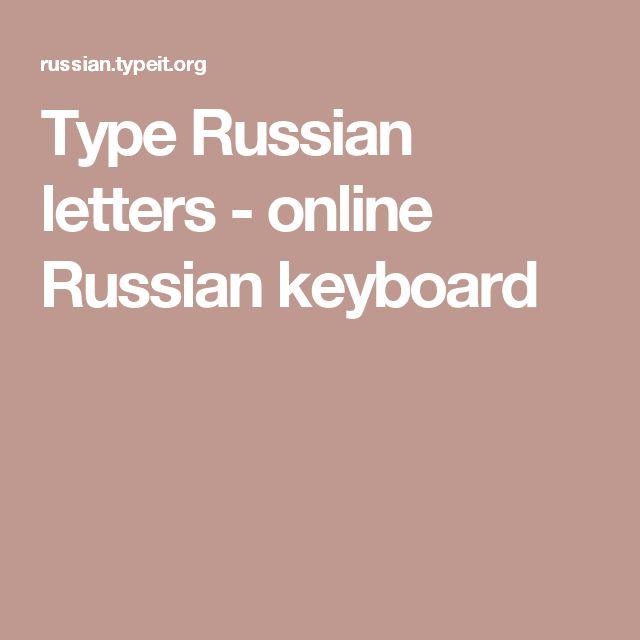 Type Russian letters - online Russian keyboard