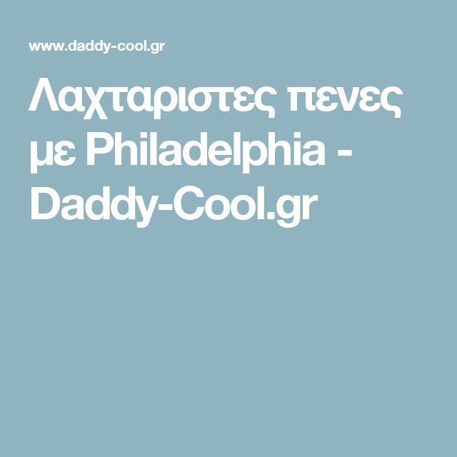Λαχταριστες πενες με Philadelphia - Daddy-Cool.gr