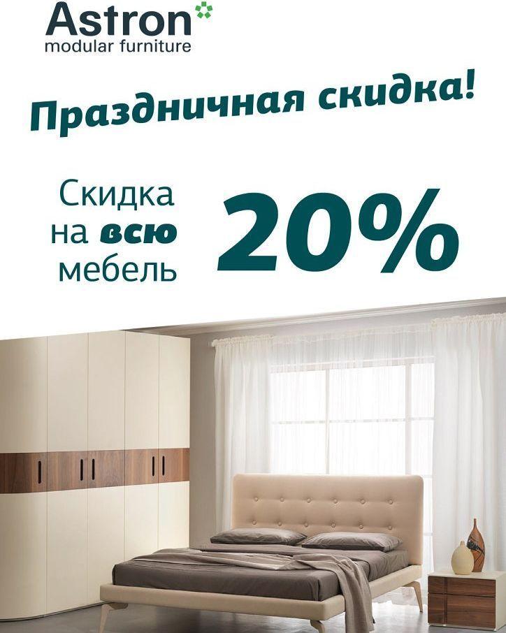 On instagram by sierra_interior #homedesign #contratahotel (o) http://ift.tt/23S2kXS акция от Российской фабрики Astron! Успей заказать стильную современную мебель для спальни гостиной и детской комнат со скидкой 20% до 16 мая 2016 г.  У ВАС ВСЕГО ДВЕ НЕДЕЛИ ТОРОПИТЕСЬ!) Ждём Вас в нашем салоне!) #SIERRA #style #nsk  #look #interior #design #art #room #мебель #вседлядома #мебельподзаказ #новосибирск #студиядизайна #интерьерквартиры #интерьер #нск #россия #creative  #artwork #color #comfort…