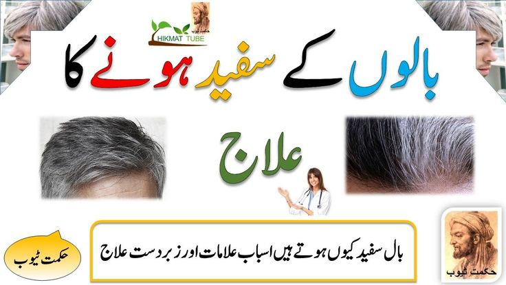 white hair problem solution/balon ka ilaj/sufaid balon ka ilaj/hair treatment/tips/remedies/totke/recipes/remedy/beauty tips/