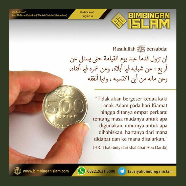 http://nasihatsahabat.com #nasihatsahabat #mutiarasunnah #motivasiIslami #petuahulama #hadist #hadits #nasihatulama #fatwaulama #akhlak #akhlaq #sunnah  #aqidah #akidah #salafiyah #Muslimah #adabIslami #DakwahSalaf # #ManhajSalaf #Alhaq #Kajiansalaf  #dakwahsunnah #Islam #ahlussunnah  #sunnah #tauhid #dakwahtauhid #alquran #kajiansunnah #Tidakbergeser #keduaKakihamba #ditanya #Masamuda #harta #DariManaUntukApa #umurnyadihabiskanuntukapa #ditanya