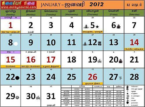 2012 Tamil Calendar