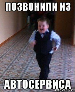 http://risovach.ru/upload/2013/11/mem/begucshiy-shkolnik_35720475_orig_.jpeg
