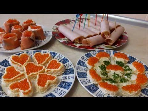 ЗАКУСКИ на праздничный стол Быстрые закуски НОВОГОДНИЕ закуски ТРИ закуски за ПОЛЧАСА - YouTube