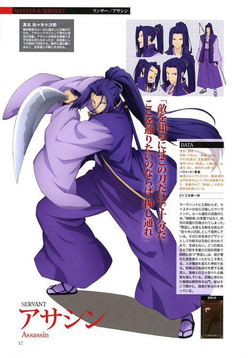 Fate/stay night (Assassin (Fate/stay night))