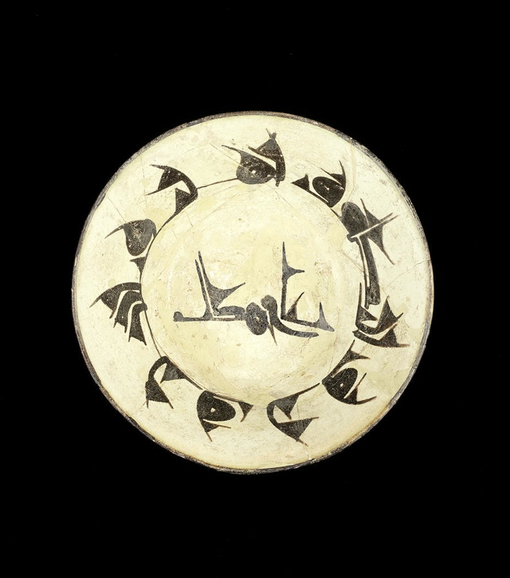 A Nishapur slip-painted pottery Bowl Persia, 10th Century of conical form on a short foot, decorated in manganese on a cream ground with a band of kufic inscription and a further line of inscription in the well