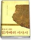 인류최초의 책이며 서사시. 모든 신화의 원형이며 가장 위대한 책 '성경'의 모티브