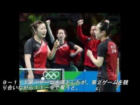 【リオ五輪】卓球女子団体3位決定戦、銅メダル  愛ちゃん号泣‥もらい泣き 石川佳純 伊藤美誠