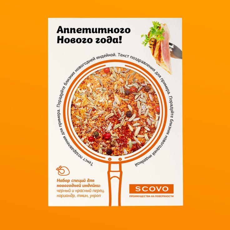 Greeting card for Scovo company / Подарочная открытка для компании «Сково», 2014