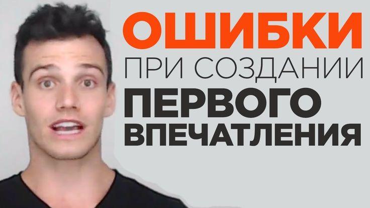 """Видео """"4 эмоции для создания первого впечатление"""" (НА РУССКОМ): http://frontways.ru/first-impression-free/ 3 ошибки, которые портят первое впечатление Вы мож..."""