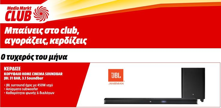 Θες να είσαι ο τυχερός του MediaMarkt Club που θα κερδίσει μία ηχομπάρα JBL Home Cinema Soundbar; https://getlink.saveandwin.gr/b1B