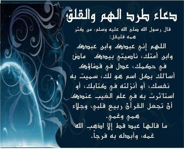 دعاء طرد الهم والقلق دعاء In 2020 Quran Quotes Inspirational Islamic Phrases Quran Quotes
