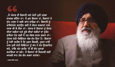 CM Parkash Singh Badal