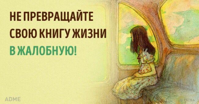 Живи спокойно не смотри на других.