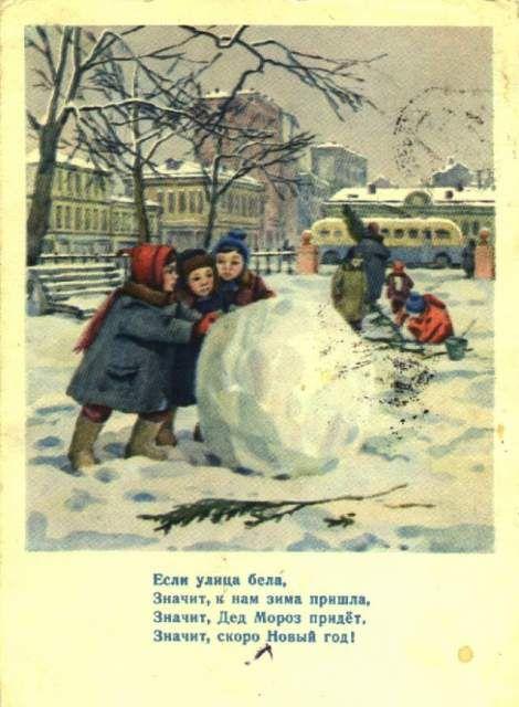 Soviet poscard.