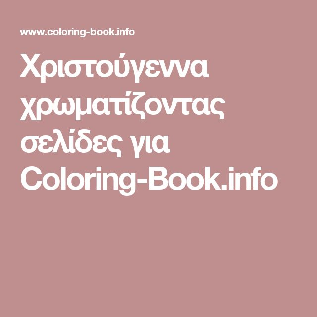 Χριστούγεννα χρωματίζοντας σελίδες για Coloring-Book.info