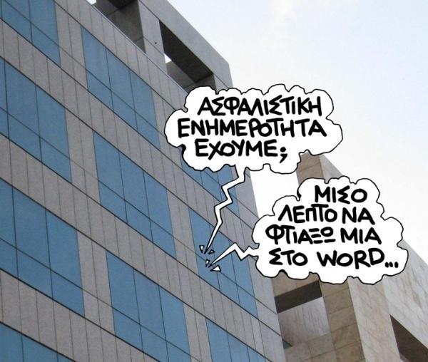 Απλά μαθήματα.. εισφοροδιαφυγής από ελληνικά ΙΕΚ