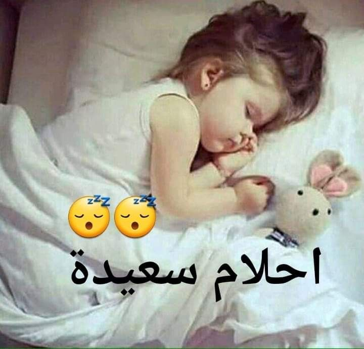 Pin By فلسطينية ولي الفخر On نوم العوافي واحلام سعيدة Baby Face Face Baby