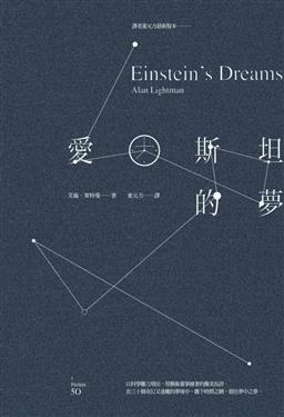 誠品網路書店 - 愛因斯坦的夢
