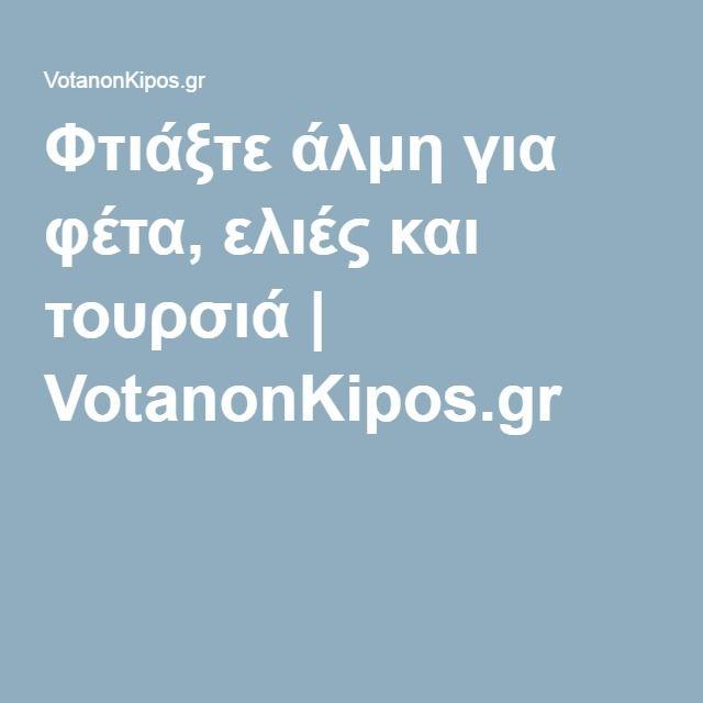 Φτιάξτε άλμη για φέτα, ελιές και τουρσιά   VotanonKipos.gr
