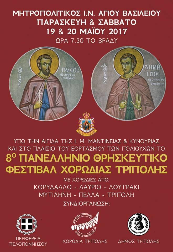 Συμμετοχή στο 8ο Θρησκευτικό φεστιβάλ Χορωδίας Τρίπολης