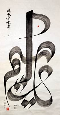 """Ya-Rahim"", by the Chinese calligrapher Noor Deen Mi Guanjiang"