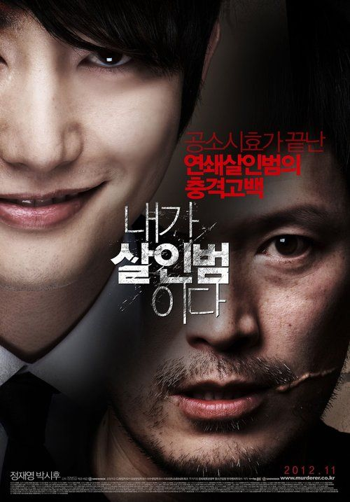 Confession of Murder     2012     IMDb : 7,1 / 10    *10.04.2013 tarihli yazım...     Film daha yayınlanmadan önce  Park Shi Hoo