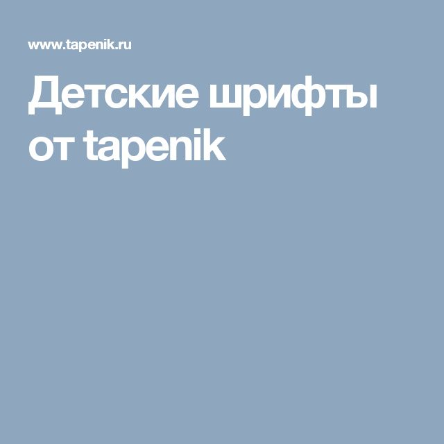 Детские шрифты от tapenik