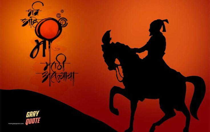 Chhatrapati+Shivaji+Maharaj+Jayanti+SMS+with+Greeting+Cards+Download+:+Shivaji+Raje+SMS+Wishes+Pictures+in+Hindi,+Marathi,+English