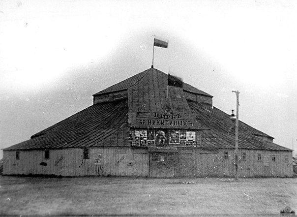 Цирк братьев Никитиных, 1917 год.      #Саратов #СаратовLife