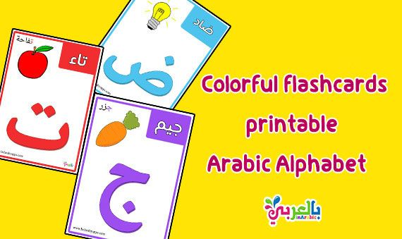 Colorful Flashcard Printable Arabic Alphabet Free Arabic Alphabet Poster Printable 28 Arabic Alphab Flashcards Alphabet Flashcards Arabic Alphabet For Kids