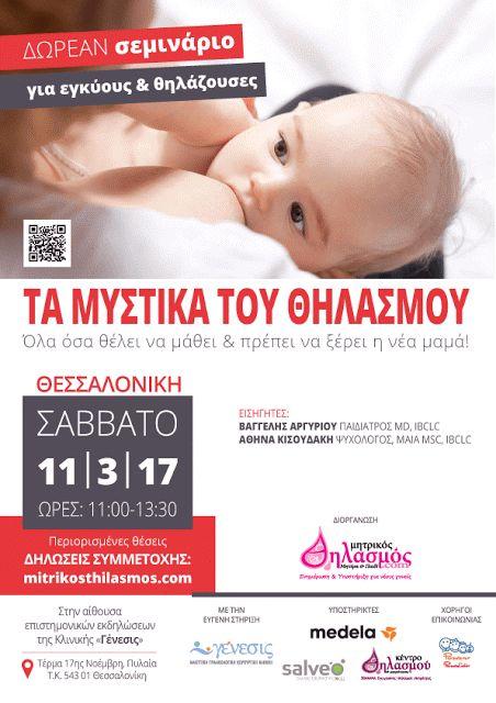 ΘΕΣΣΑΛΟΝΙΚΗ: 11/3/17 ΔΩΡΕΑΝ σεμινάριο θηλασμού από το mitrikosthilasmos.com