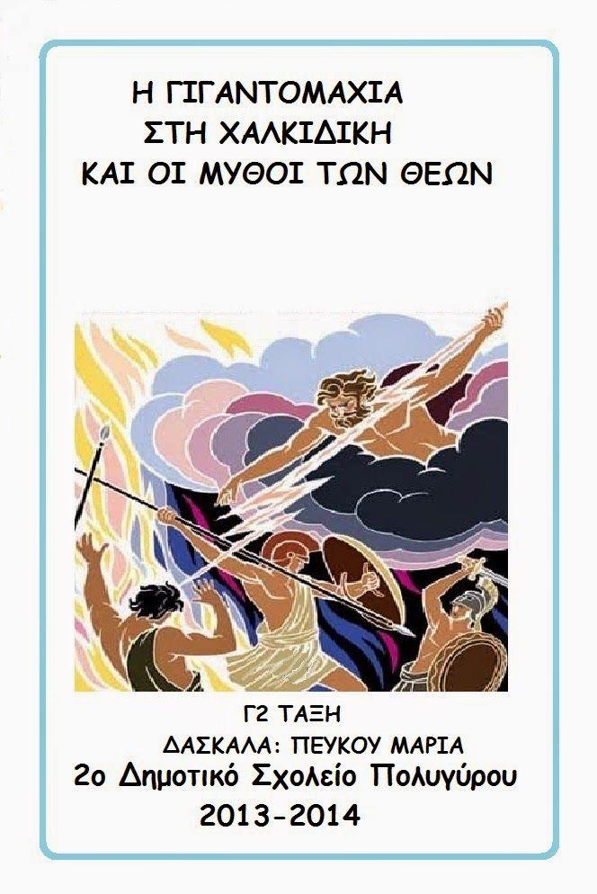 ΓΝΩΣΗ: Μυθολογία: Η Γιγαντομαχία στη Χαλκιδική ΠΛΗΡΟΦΟΡΙΕΣ