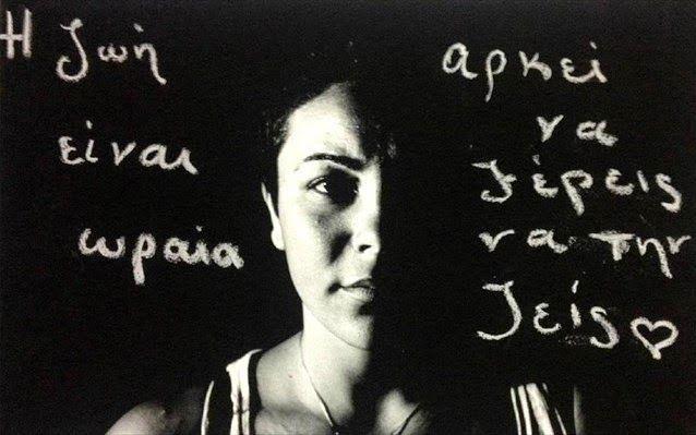 εν πλω σημειώσεις  φωτογραφίας : Έγκλειστες γυναίκες «μιλούν» μέσω της τέχνης Έκθεσ...