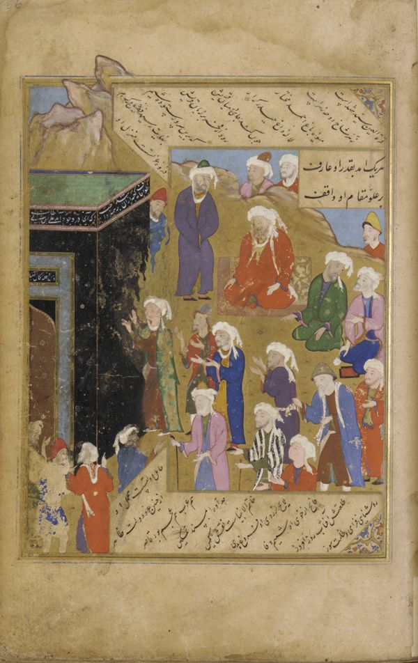 Arts of the Islamic World | Silsilat al-dhahab (Chain of gold) by Jami (d. 1492); Imam Zayn al-Abidin visits the Ke'ba | S1986.44.1