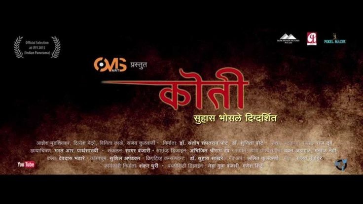 KOTI Marathi Movie 2016 Teaser