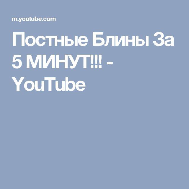 Постные Блины За 5 МИНУТ!!! - YouTube