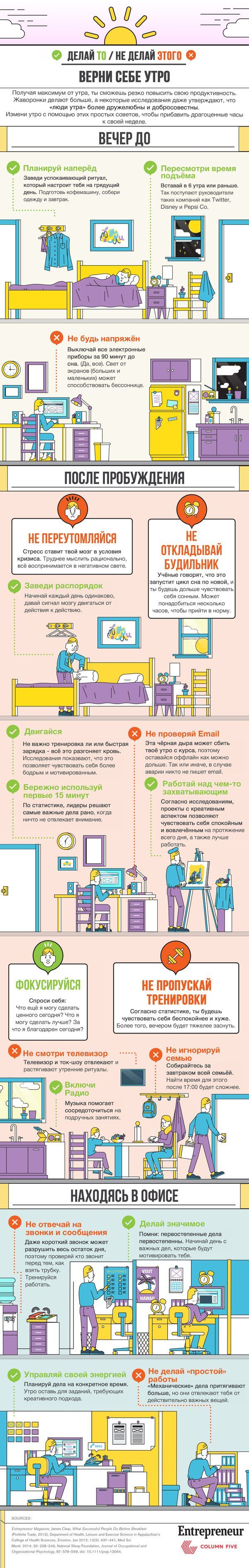 Как правильно начинать утро   Без Знаний нет УСПЕХА