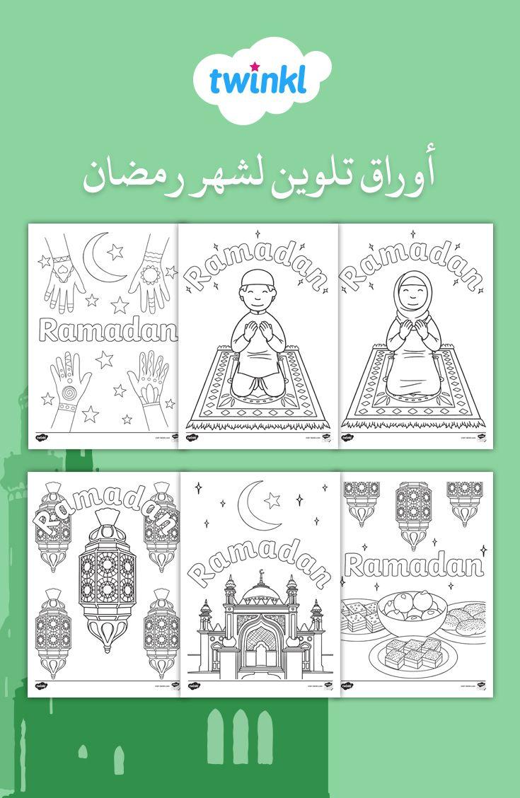 أوراق تلوين لشهر رمضان إنكليزي Ramadan Coloring Pages White Marble Background