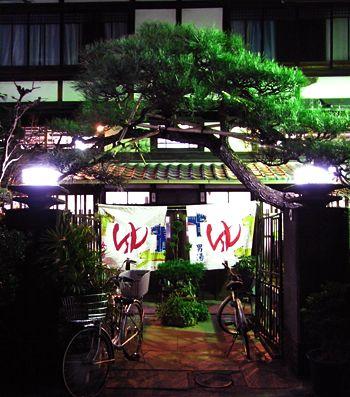 京都名銭湯「栄盛湯」の冬至仕様