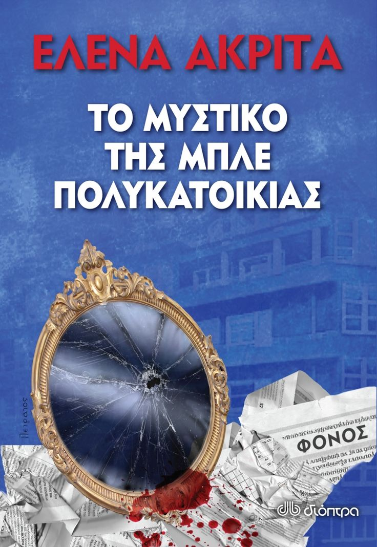 Excellent murder mystery by #elenaakrita #elena_akrita
