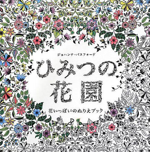 ひみつの花園  花いっぱいのぬりえブック   ジョハンナ・バスフォード https://www.amazon.co.jp/dp/4766124944/ref=cm_sw_r_pi_dp_x_ECOpzbFHQXJJS