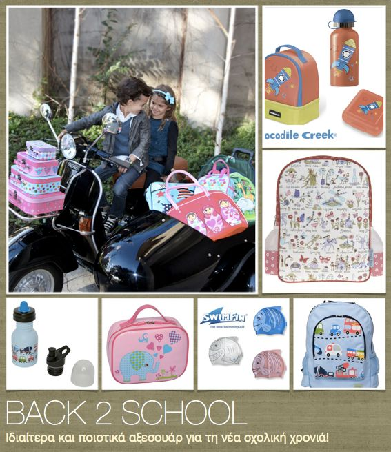 Back 2 school με τα ωραιότερα παιδικά αξεσουάρ! Μοναδικές σχολικές τσάντες, παγούρακια ECO Friendly για τα παιδιά, κασετίνες και πολλά άλλα!