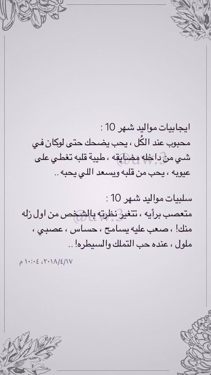 Pin By Azhar Alkenany On صور Arabic Quotes