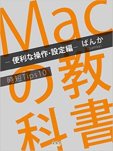 私の執筆著書。「Macの教科書」としては第二弾になります。今回は基本的な設定や操作にフォーカス。今日から試せる時短テクニックが満載です。