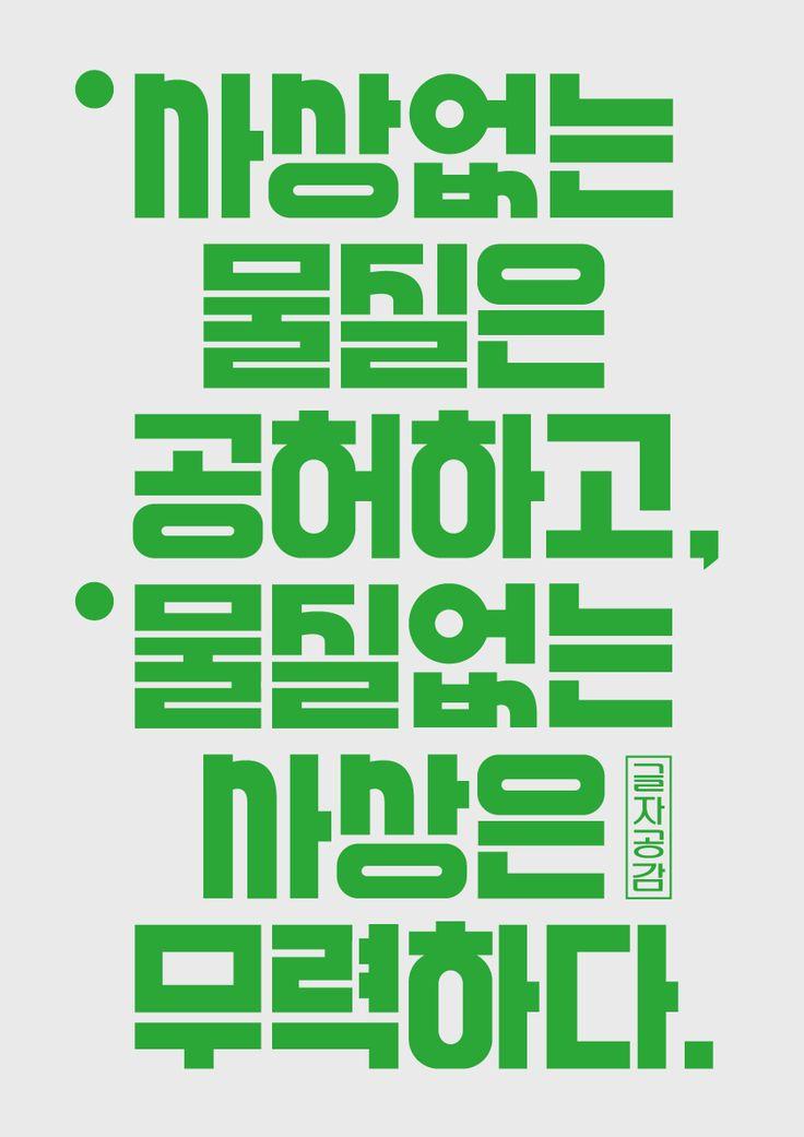 #한글 #타이포그래피 #글자표현 KOREAN TYPOGRAPHY