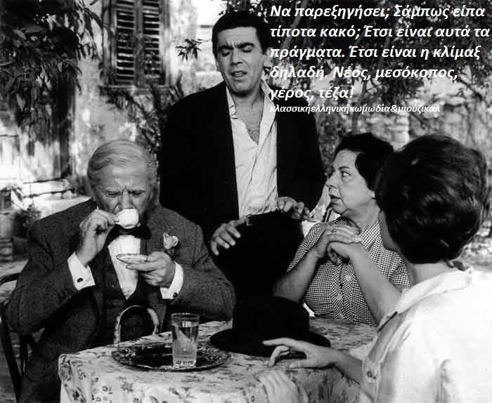 Αλίμονο στους Νέους -1961-
