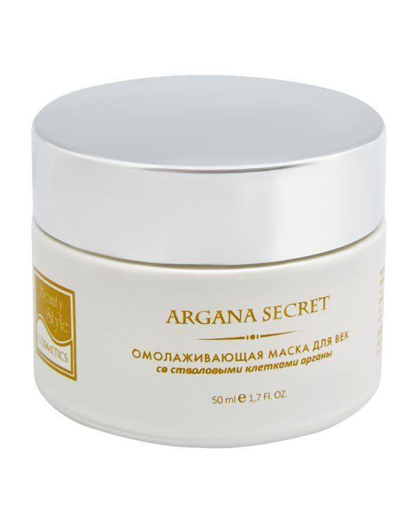 Омолаживающая маска для век «Секрет арганы» Beauty Style, купить в Созвездии Красоты с доставкой