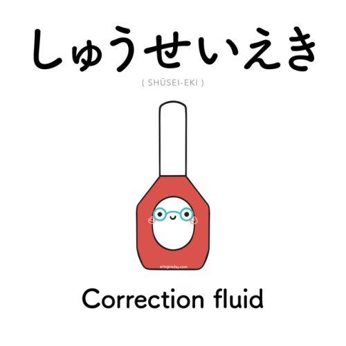 [411] しゅうせいえき「修正液」 | shūsei-eki | correction fluid  Kanji available on Patreon!