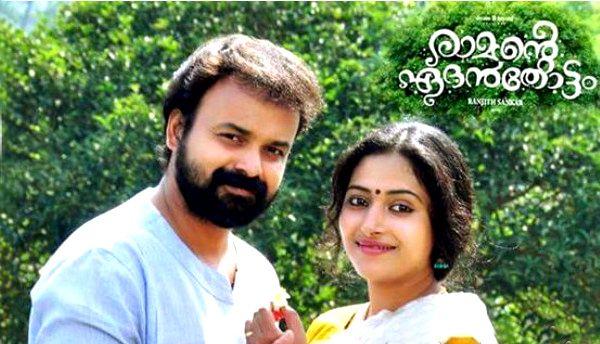 Ramante Edanthottam Movie Audio Songs Jukebox   Kunchacko Boban, Anu Sithara, Bijibal